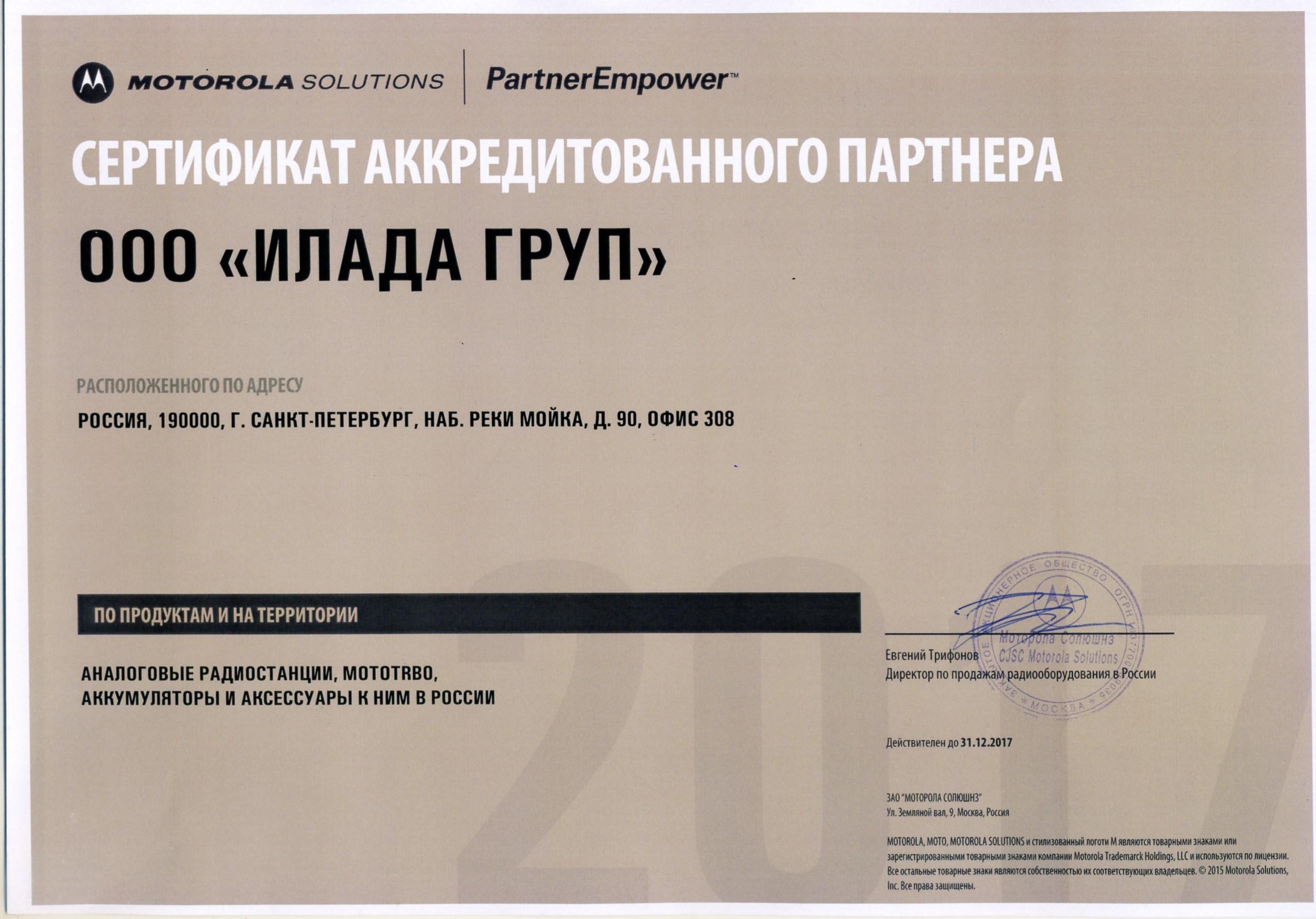 Сертификат Motorola 2017