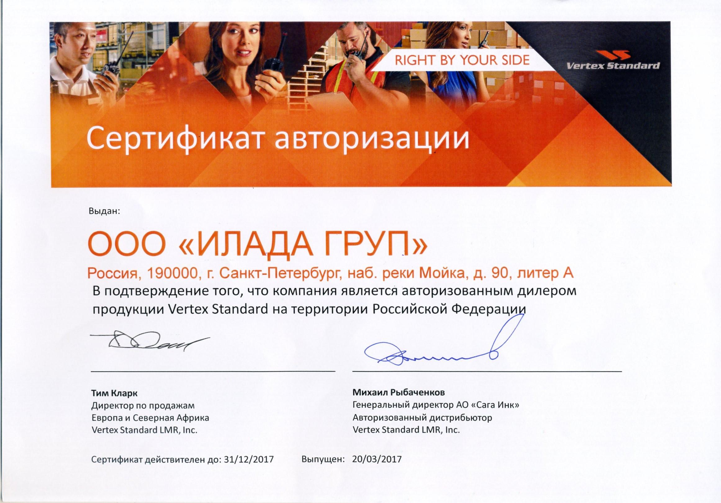Сертификат Vertex 2017