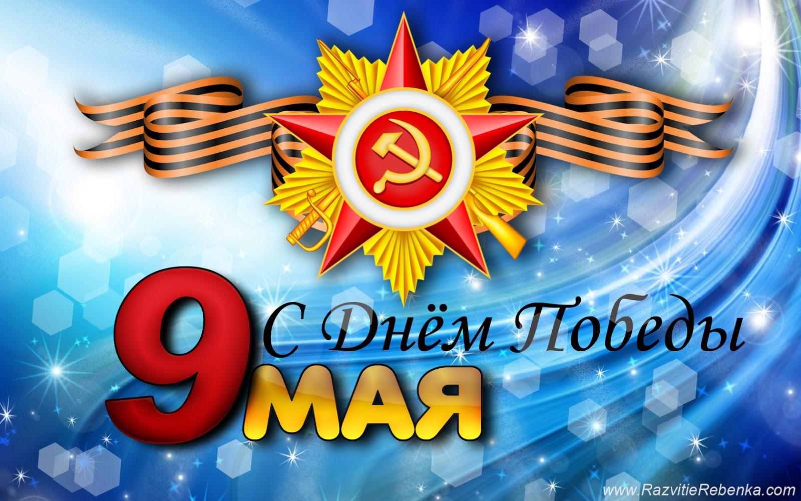 9 мая день победы открытки фото