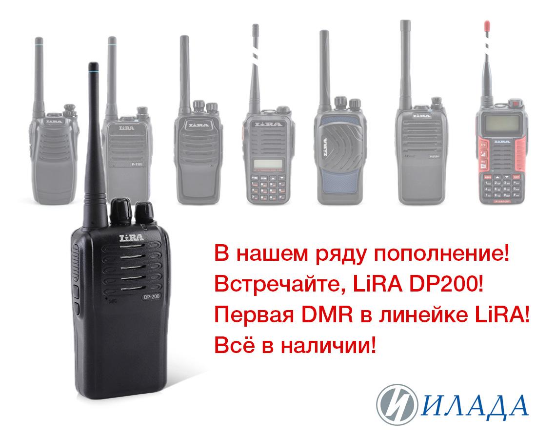 LiRA DP200